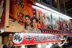 東港 華僑市場 瑞字號旗魚黑輪