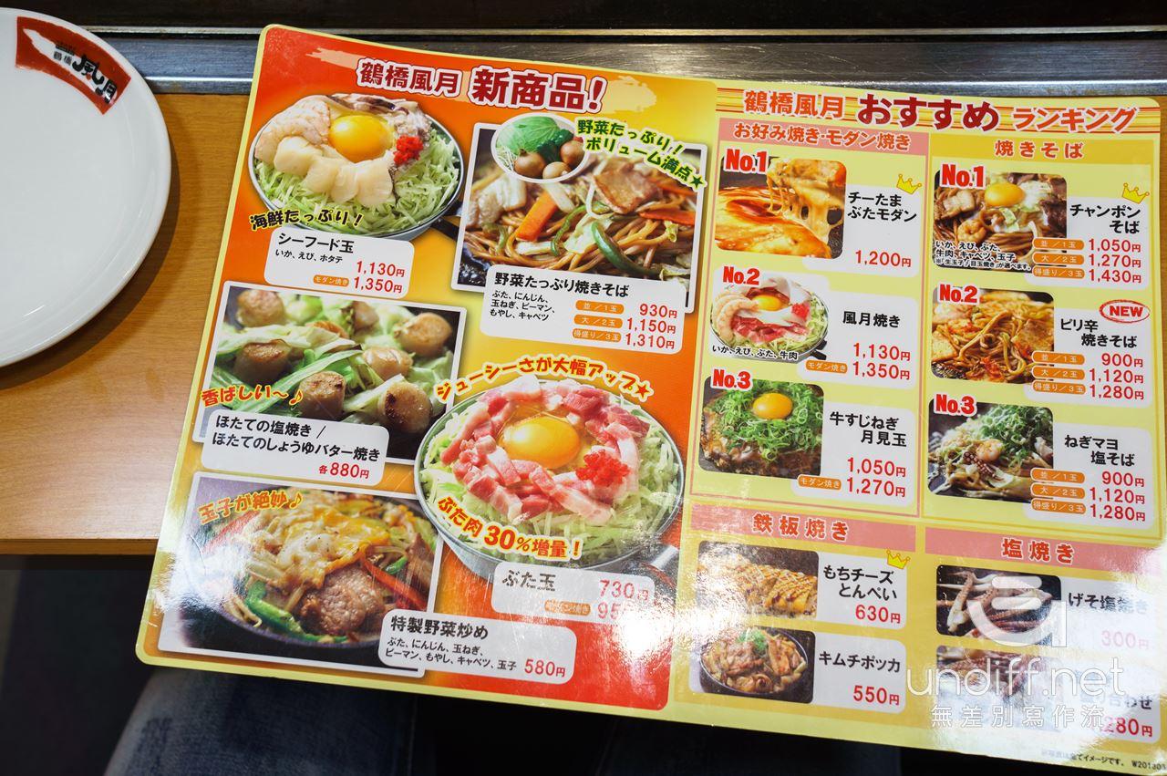 大阪 鶴橋風月 大阪燒專賣店 Yodobashi 梅田店 菜單