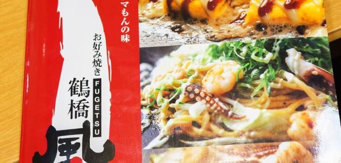 【大阪美食】鶴橋風月 Yodobashi 梅田店 》一試成主顧的大阪燒初體驗 9