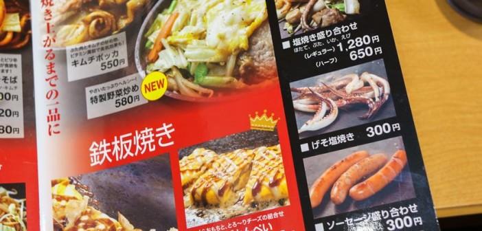【大阪美食】鶴橋風月 Yodobashi 梅田店 》一試成主顧的大阪燒初體驗 11