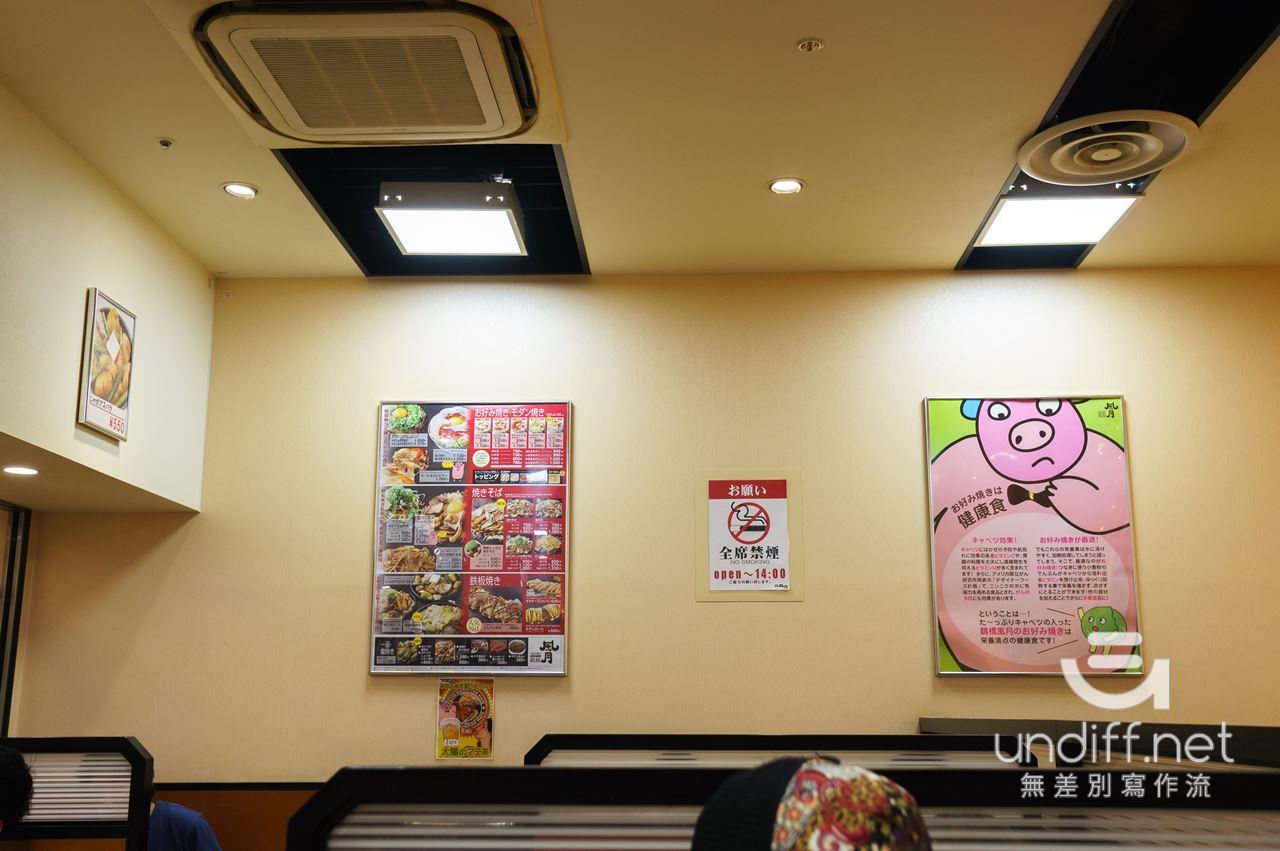 大阪 鶴橋風月 大阪燒專賣店 Yodobashi 梅田店