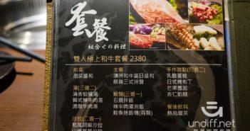 【台北美食】大安 油花炭火燒肉專門店 》物有所值的單點燒肉 14
