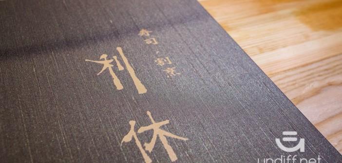 【台北美食】大安 利休日本料理 10