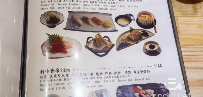【台北美食】大安 利休日本料理 16
