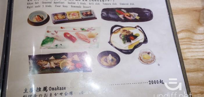 【台北美食】大安 利休日本料理 18