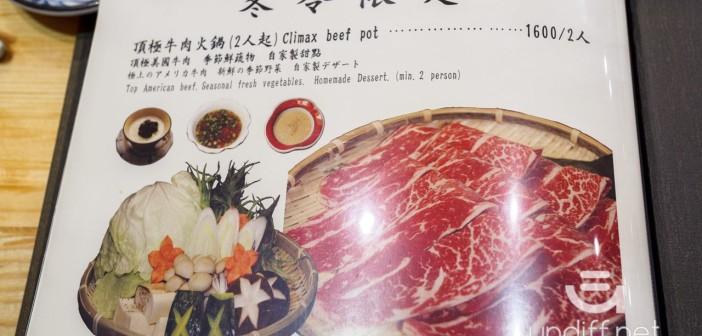 【台北美食】大安 利休日本料理 24