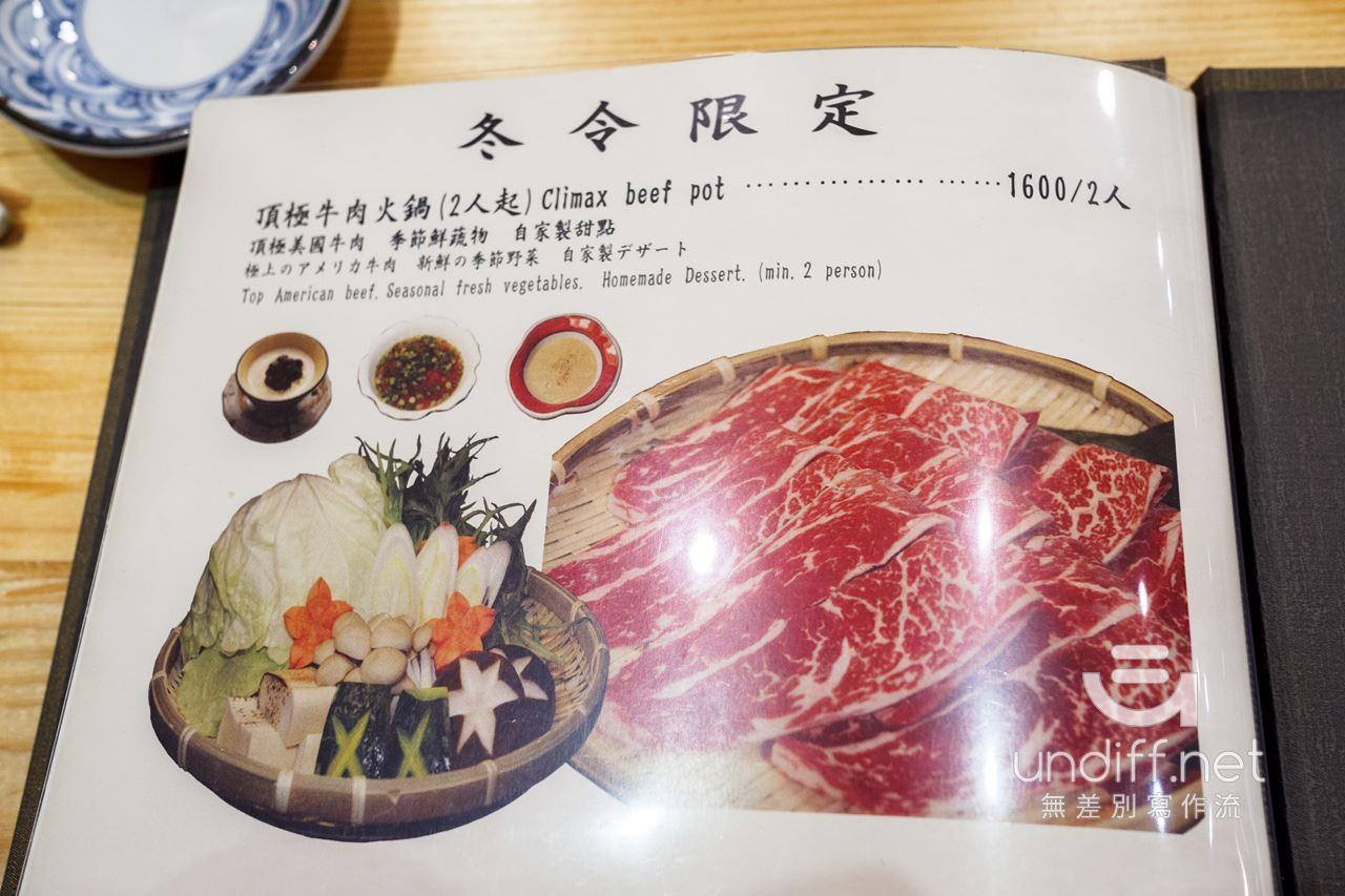 台北大安 利休 壽司割烹 菜單