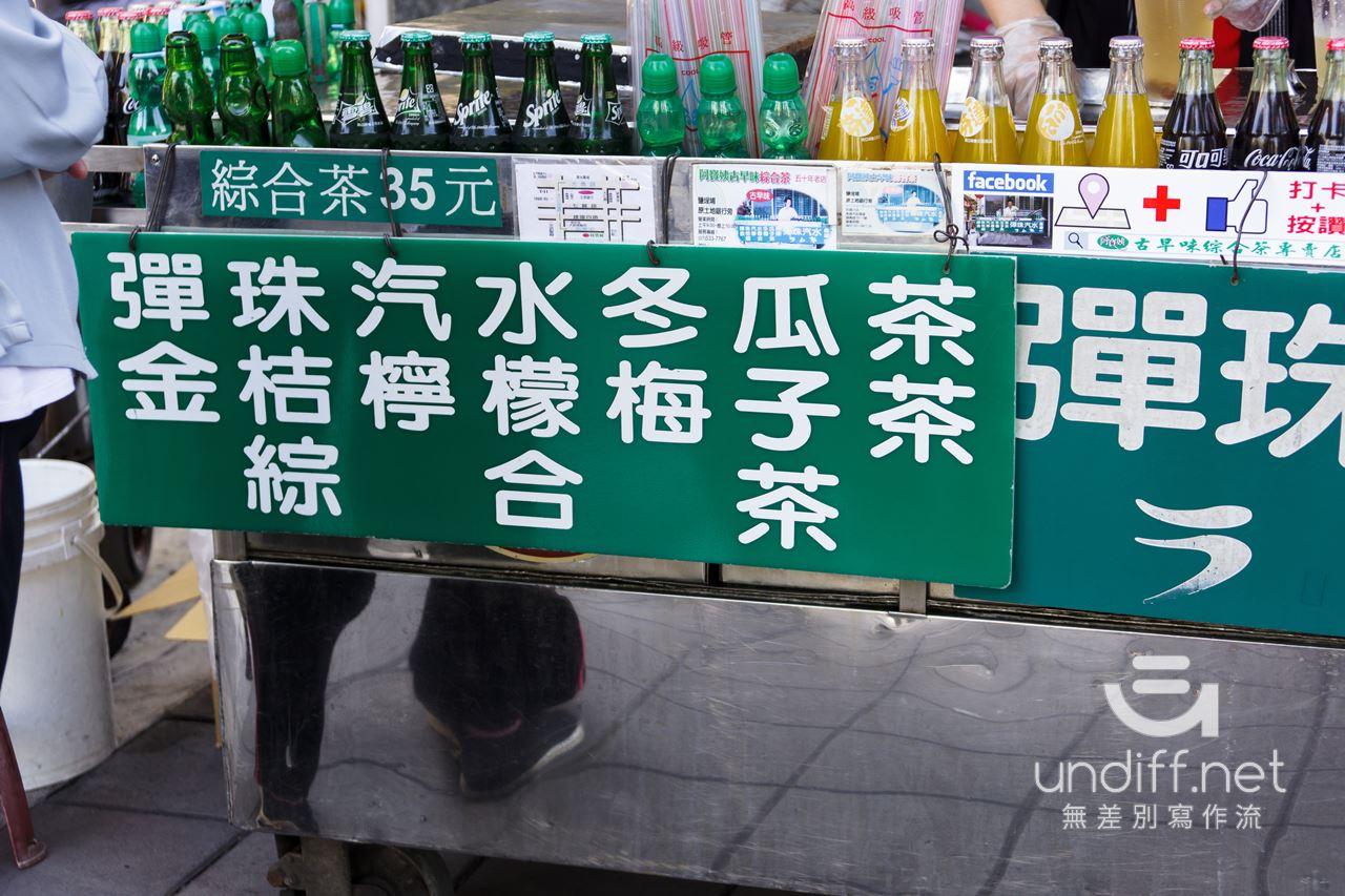 高雄 鹽埕 阿婆綜合茶