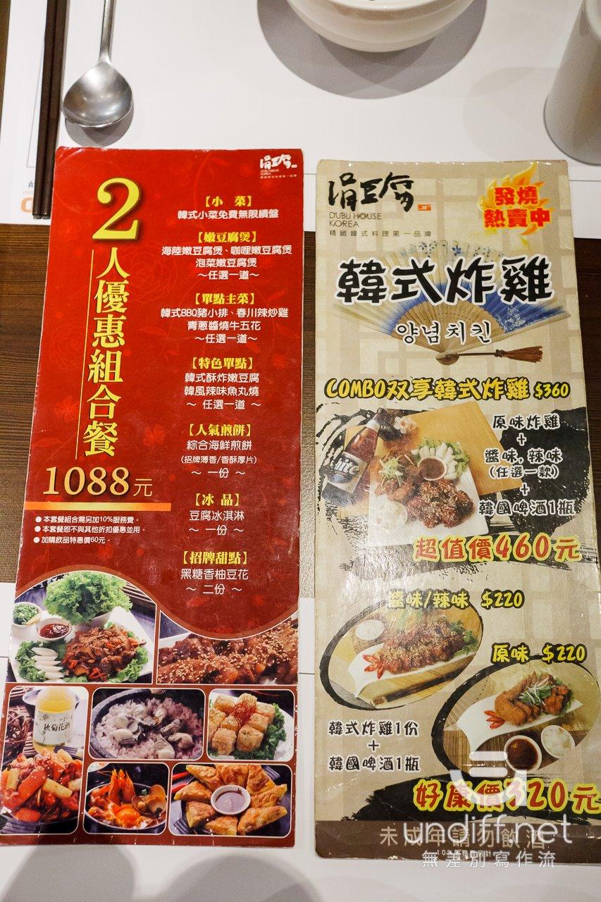 涓豆腐-微風台北車站店-菜單-組合餐