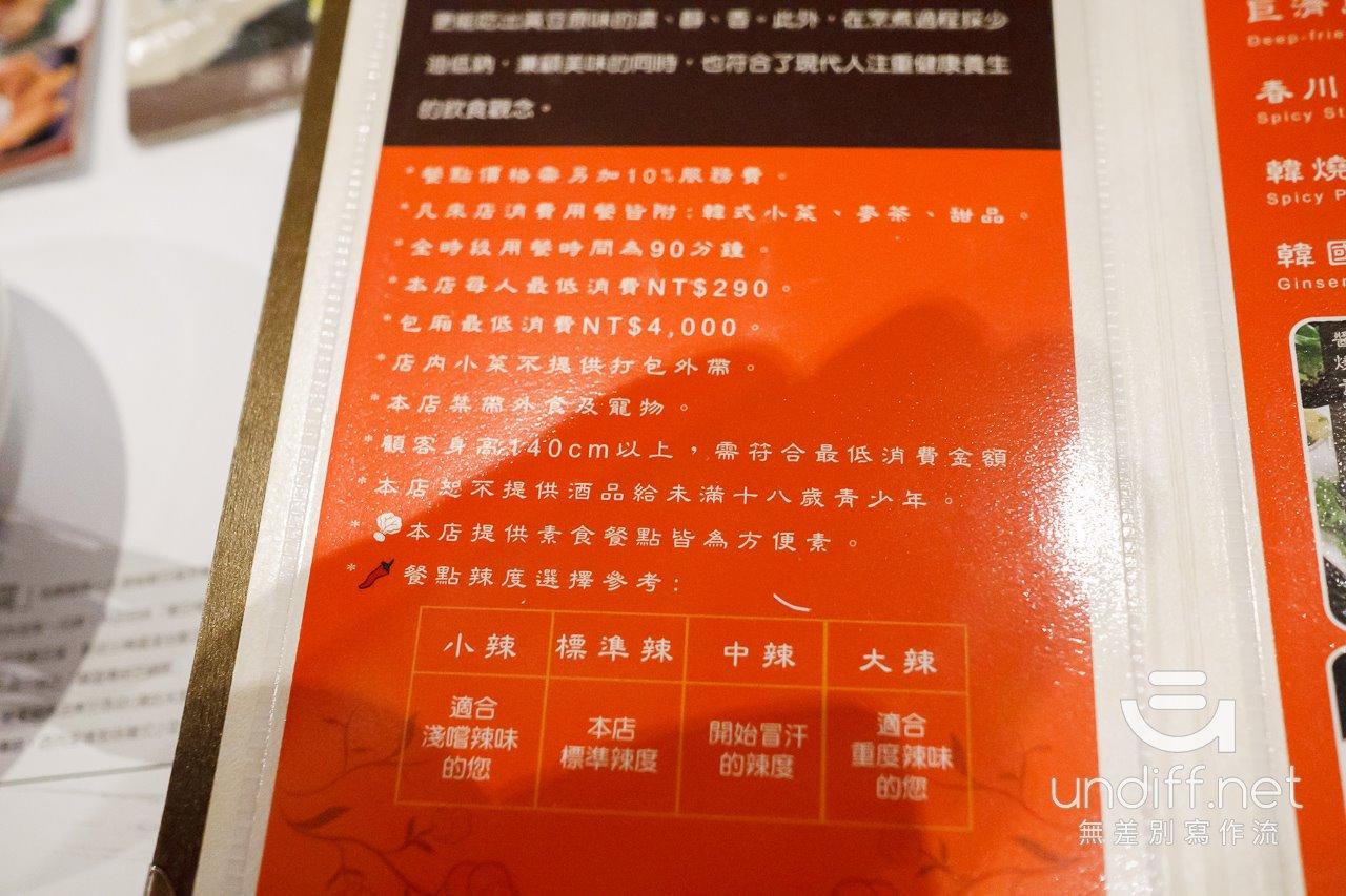 涓豆腐-微風台北車站店-菜單