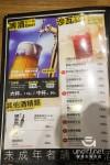 【台北美食】乾杯 信義ATT店 》美味燒肉&角HIGH的完美組合 46