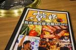 【台北美食】乾杯 信義ATT店 》美味燒肉&角HIGH的完美組合 42