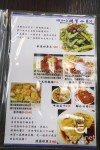 【新北美食】五草車 中華食館 》中永和的平價版鼎泰豐 38