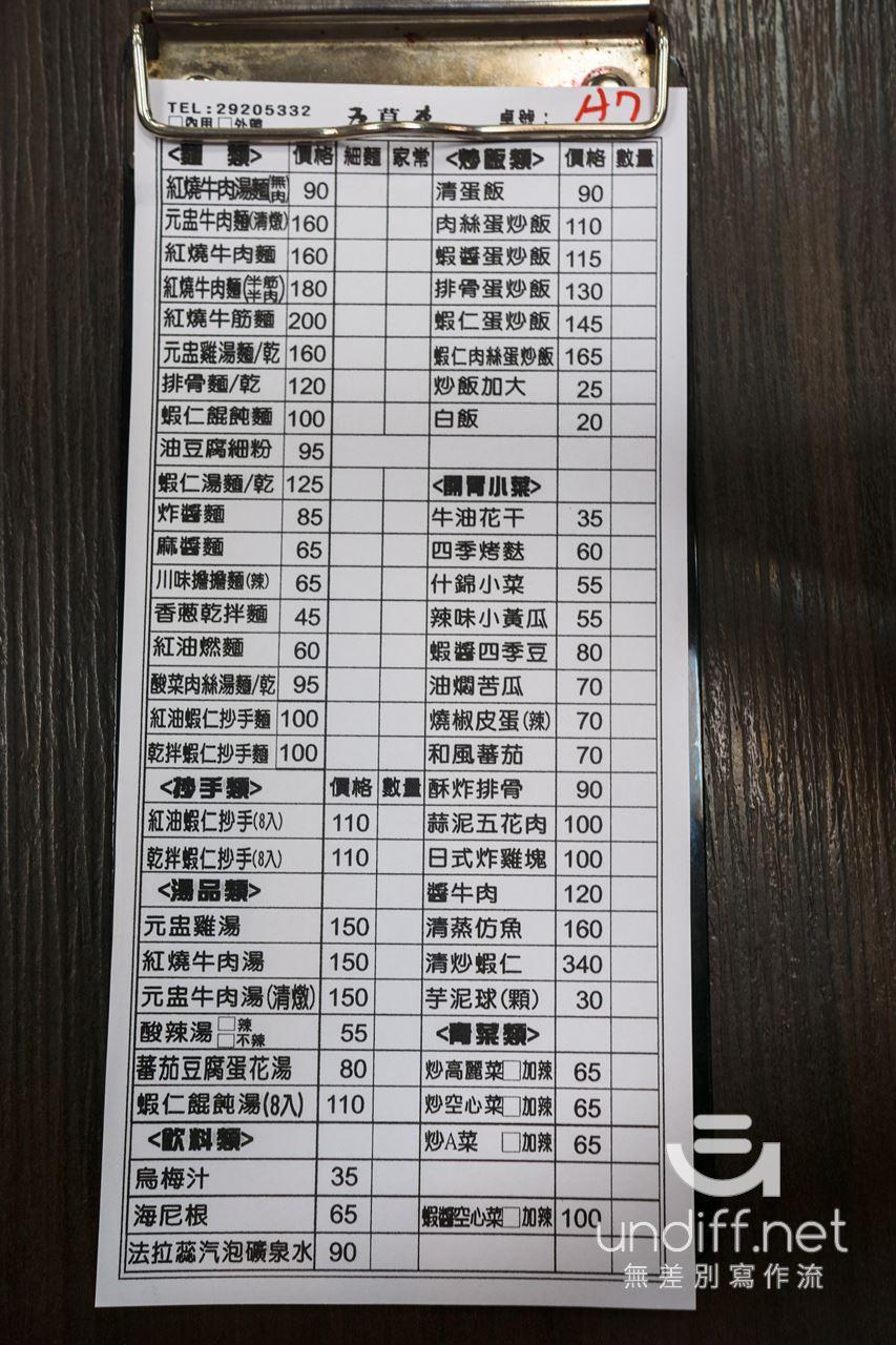 永和 五草車 中華食館 菜單