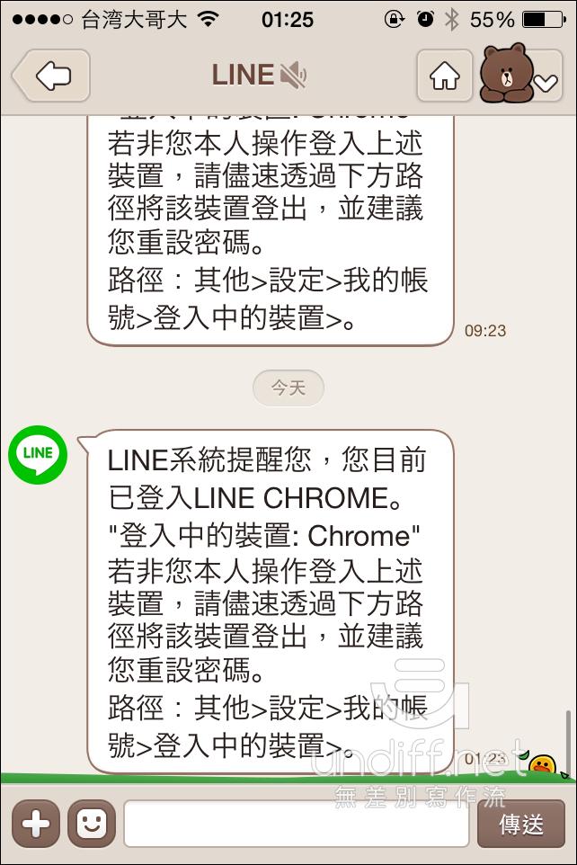 LINE 新增 Chrome 應用程式