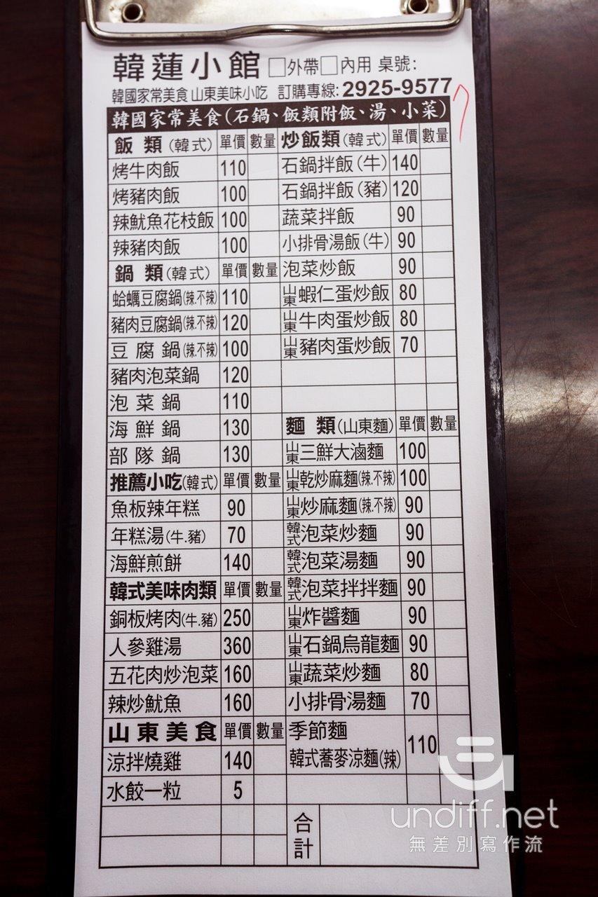 永和 韓蓮小館 菜單