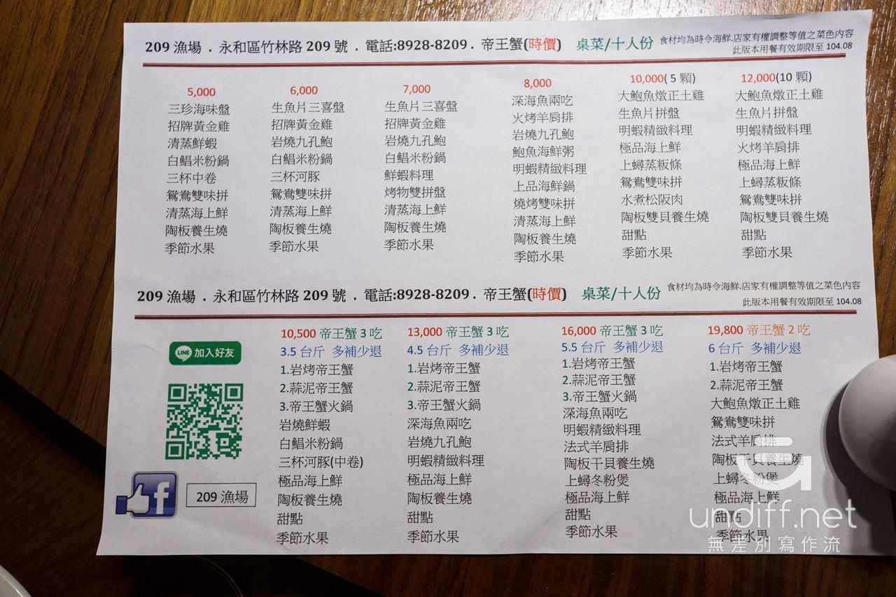 永和 209 漁場 菜單