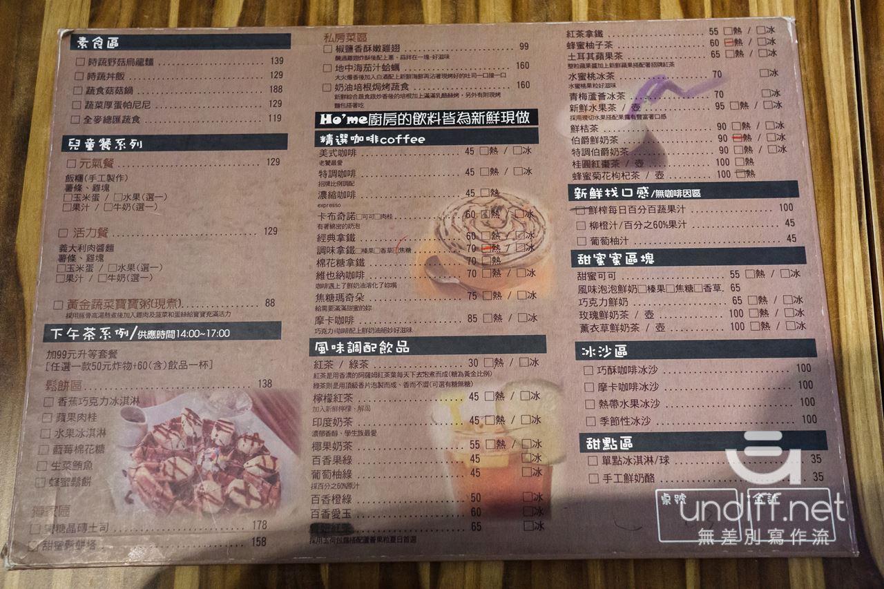台北 內湖 Ho'Me廚房&親子餐廳 菜單