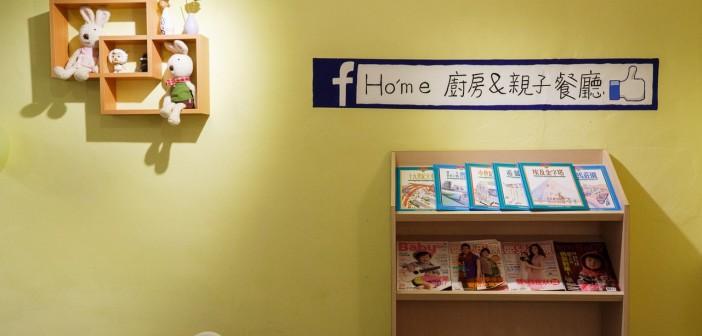台北 內湖 Ho'Me廚房&親子餐廳
