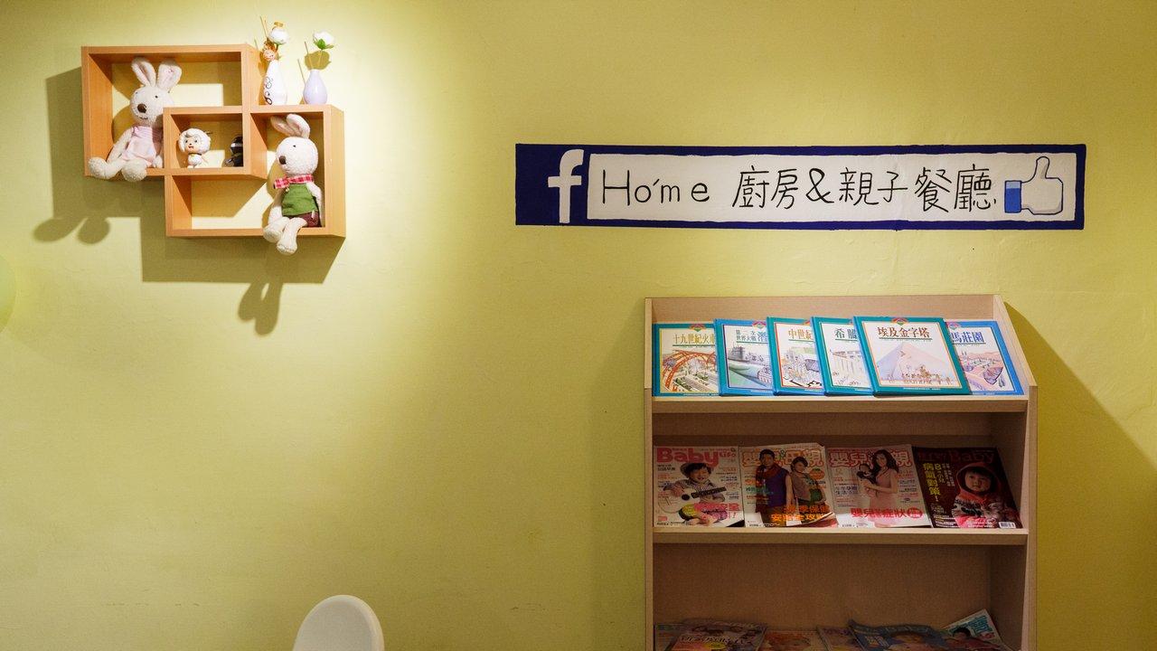 【台北美食】內湖 Ho'Me廚房&親子餐廳 》價格便宜但環境細節有待加強的親子餐廳 1