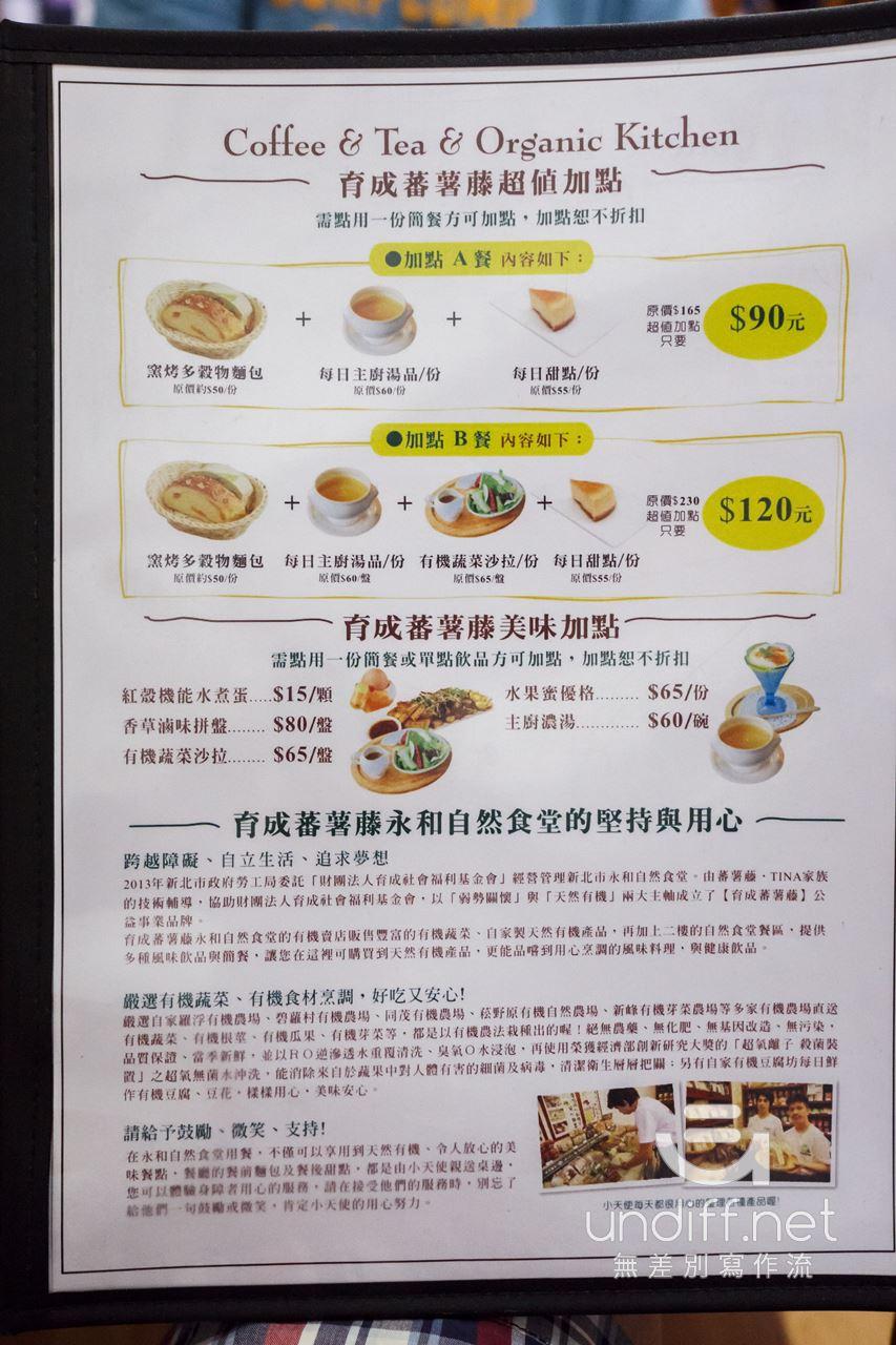 永和 育成蕃薯藤自然食堂 菜單