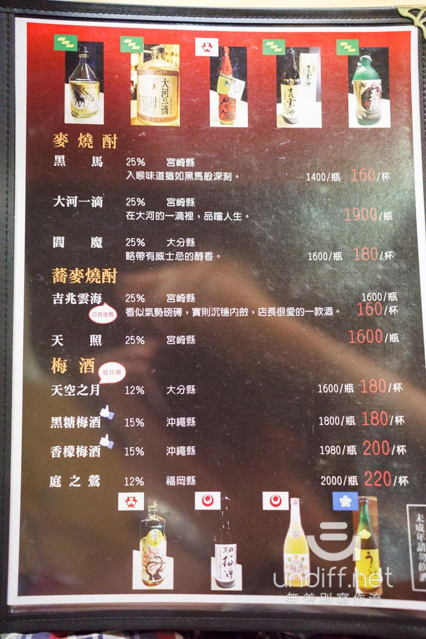 台北美食 大安 旅 東京 鐵板小料理 菜單