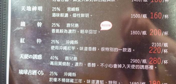 【台北美食】大安 旅.東京 travel 鐵板小料理 》宛如置身日本的好吃大阪燒 40