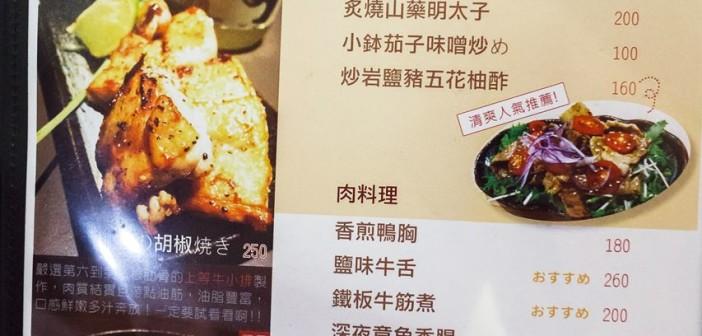 【台北美食】大安 旅.東京 travel 鐵板小料理 》宛如置身日本的好吃大阪燒 44