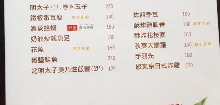 【台北美食】大安 旅.東京 travel 鐵板小料理 》宛如置身日本的好吃大阪燒 46