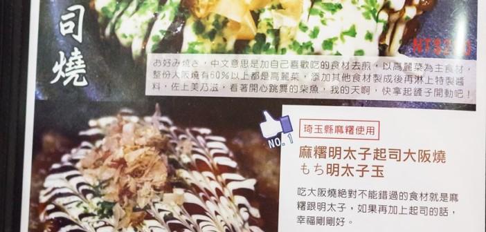 【台北美食】大安 旅.東京 travel 鐵板小料理 》宛如置身日本的好吃大阪燒 48