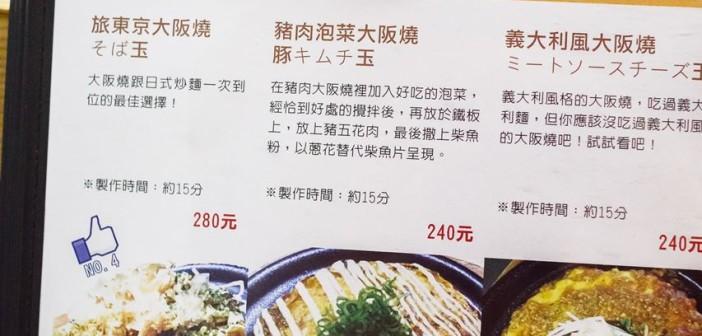 【台北美食】大安 旅.東京 travel 鐵板小料理 》宛如置身日本的好吃大阪燒 52