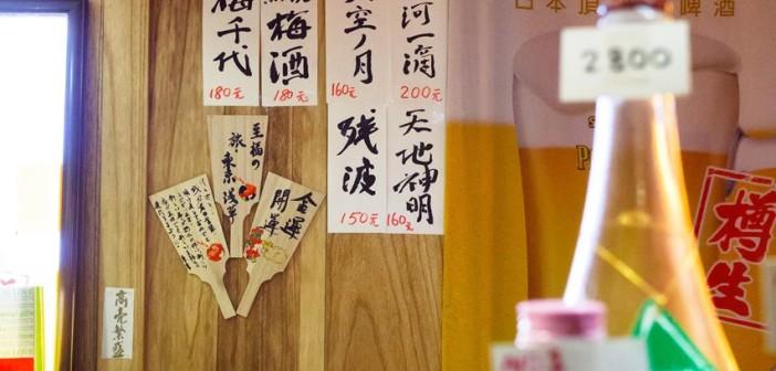 【台北美食】大安 旅.東京 travel 鐵板小料理 》宛如置身日本的好吃大阪燒 24