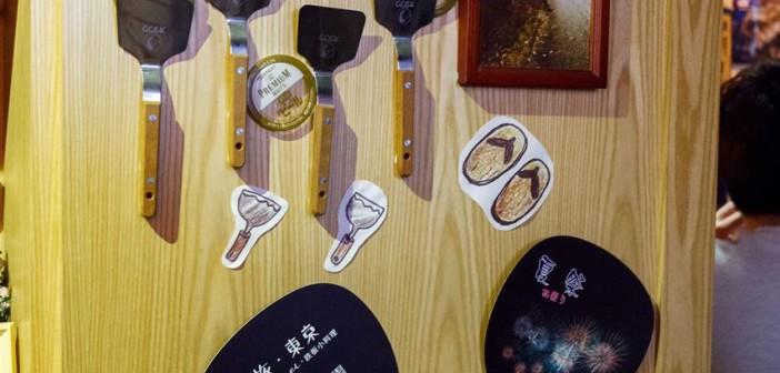 【台北美食】大安 旅.東京 travel 鐵板小料理 》宛如置身日本的好吃大阪燒 16