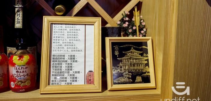 【台北美食】大安 旅.東京 travel 鐵板小料理 》宛如置身日本的好吃大阪燒 20