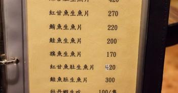 【新北美食】中和 猿燒酒居 》平價優質的日式居酒屋料理 6