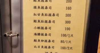 【新北美食】中和 猿燒酒居 》平價優質的日式居酒屋料理 10