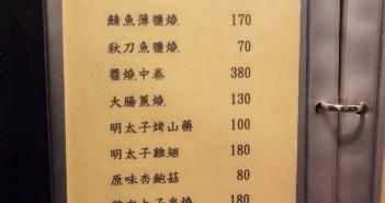 【新北美食】中和 猿燒酒居 》平價優質的日式居酒屋料理 12