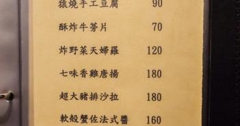 【新北美食】中和 猿燒酒居 》平價優質的日式居酒屋料理 14