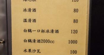 【新北美食】中和 猿燒酒居 》平價優質的日式居酒屋料理 18