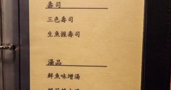 【新北美食】中和 猿燒酒居 》平價優質的日式居酒屋料理 22
