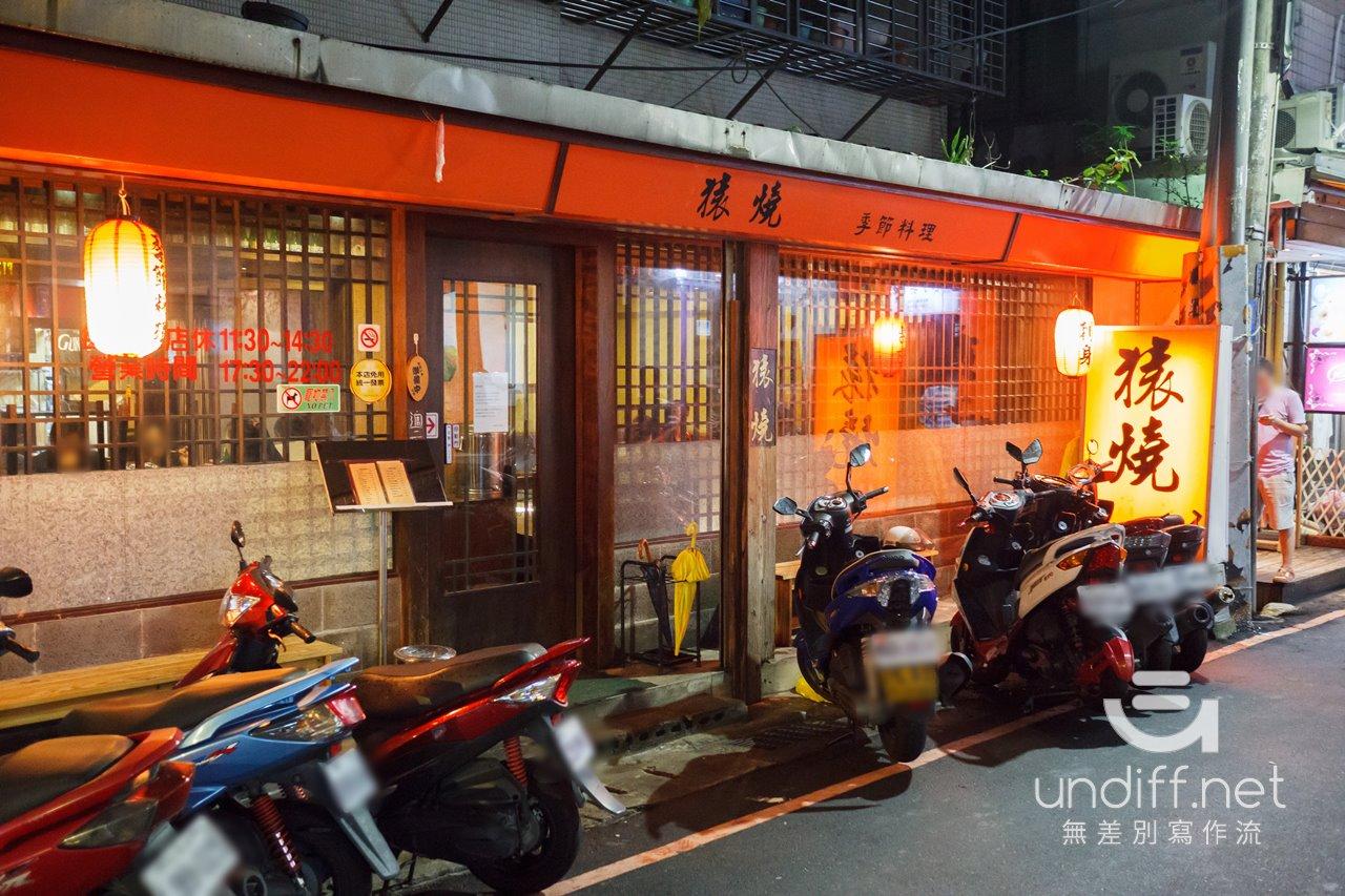 永和 猿燒酒居 日式居酒屋