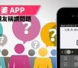 【APP】三姑六婆 親戚稱呼計算機 》讓 iPhone 幫你解答親戚稱謂問題 17