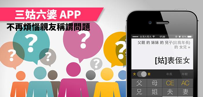 【APP】三姑六婆 親戚稱呼計算機 》讓 iPhone 幫你解答親戚稱謂問題 1