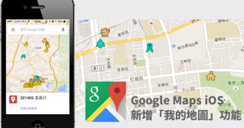 【APP】Google Maps iOS 》終於加入查看「我的地圖」功能 16