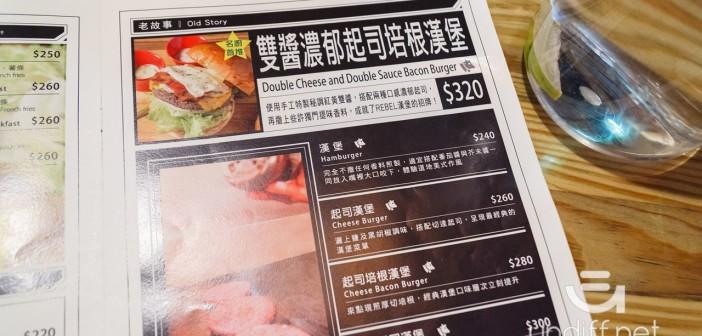 【台北食記】大安 REBEL BURGER 美式漢堡 台北店 》平淡無奇的起司培根漢堡 26