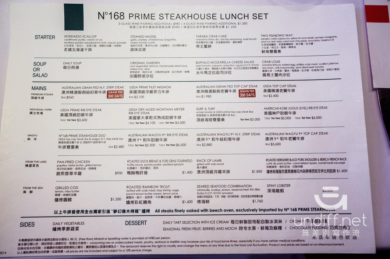 維多利亞酒店 No.168 Prime 牛排館 菜單 Menu