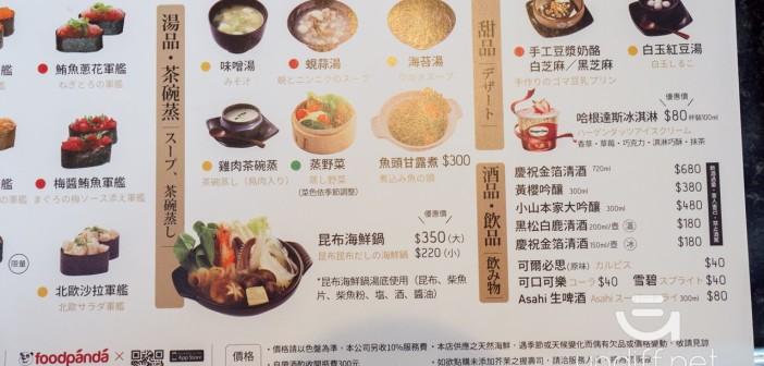【台北美食】內湖 海壽司 內湖店 》好吃但吃不太飽的迴轉壽司 11