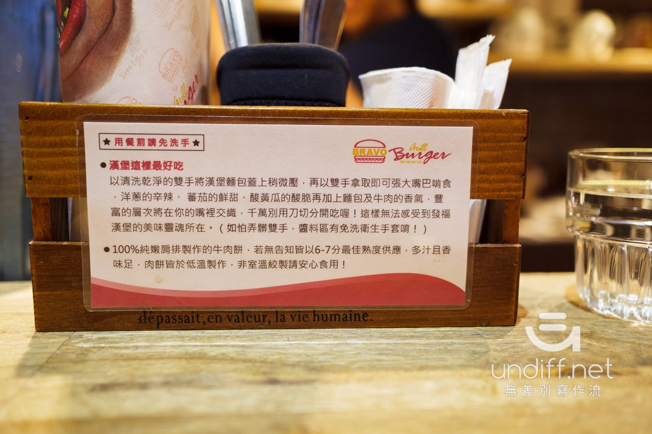 Bravo Burger 發福廚房 民權店