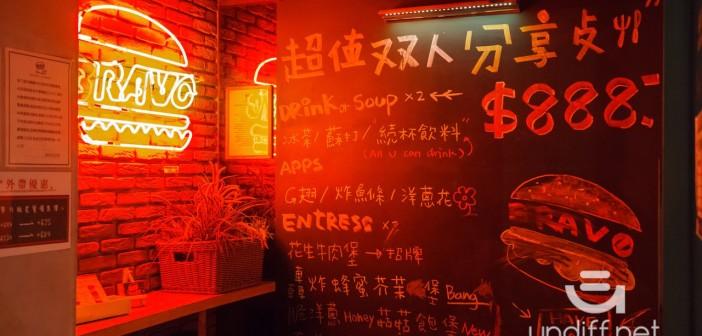 【台北美食】松山 Bravo Burger 發福廚房 民權店 》美味的招牌花生醬牛肉堡 7