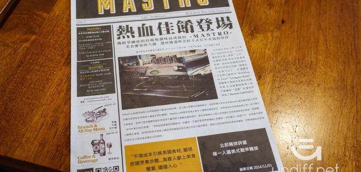 【台北美食】內湖 MASTRO CAFE 》份量十足的戰斧豬排 8